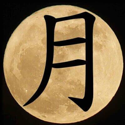 cinsky-znak-mesiac